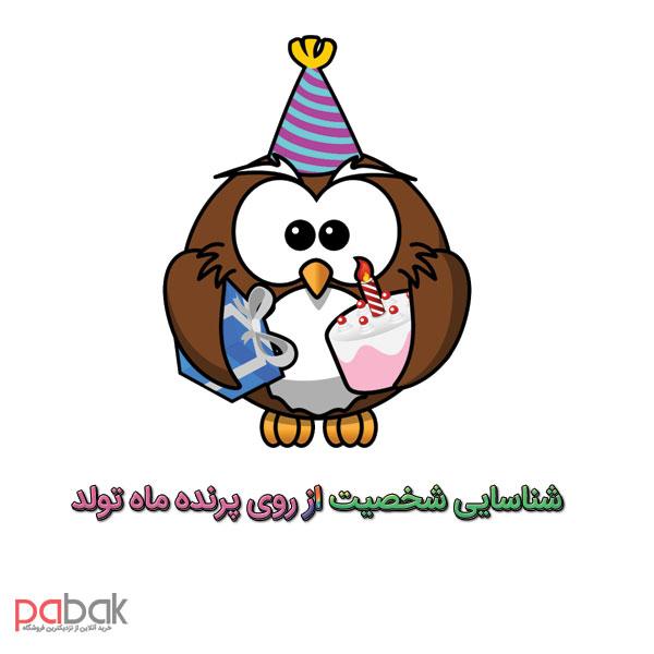 Birthday bird - شناسایی شخصیت از روی پرنده ماه تولد