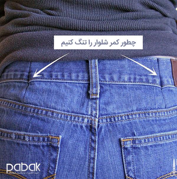 How to tighten the waist of pants 2 - چطور کمر شلوار را تنگ کنیم