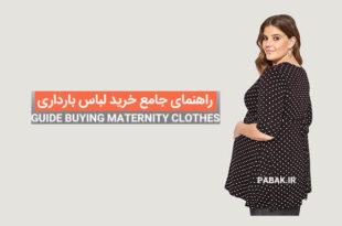 انواع مدل لباس مجلسی بارداری
