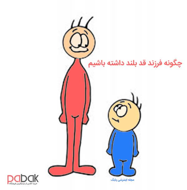 How to have a tall child0 - چگونه فرزند قد بلند داشته باشیم