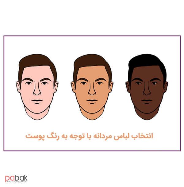 انتخاب لباس مردانه با توجه به رنگ پوست