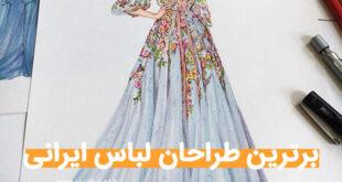 برترین طراحان لباس ایرانی