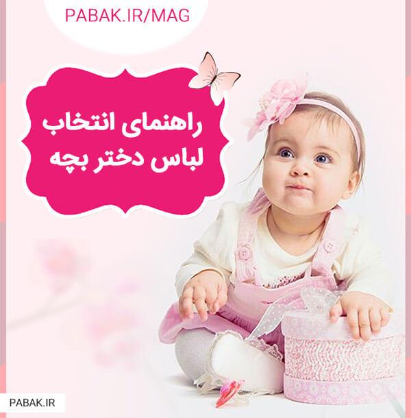 راهنمای انتخاب لباس دختر بچه