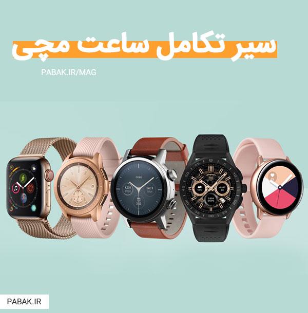 تکامل ساعت مچی - انواع مختلف ساعت مچی