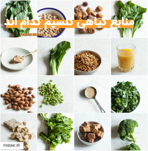گیاهی کلسیم کدام اند - منابع گیاهی کلسیم