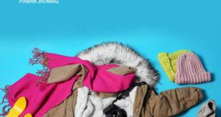 نحوه نگهداری از لباس های زمستانی