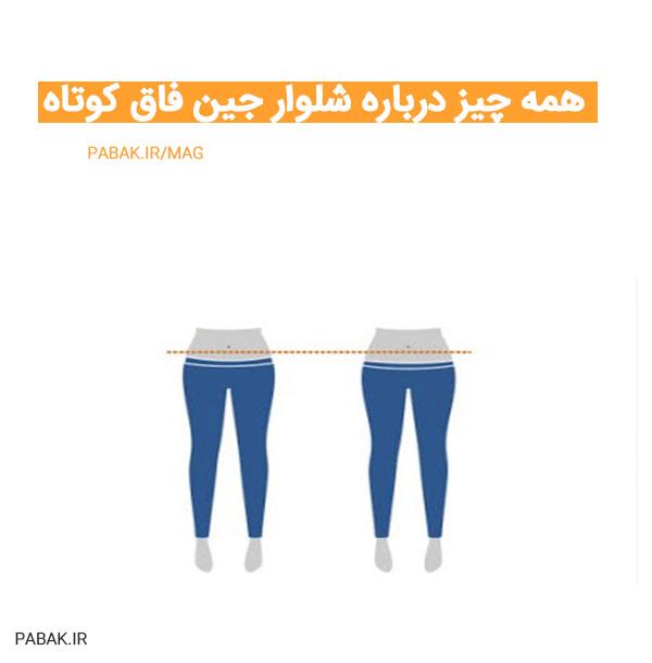 چیز درباره شلوار جین فاق کوتاه - همه چیز درباره شلوار جین فاق کوتاه