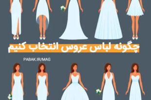 چگونه لباس عروس انتخاب کنیم