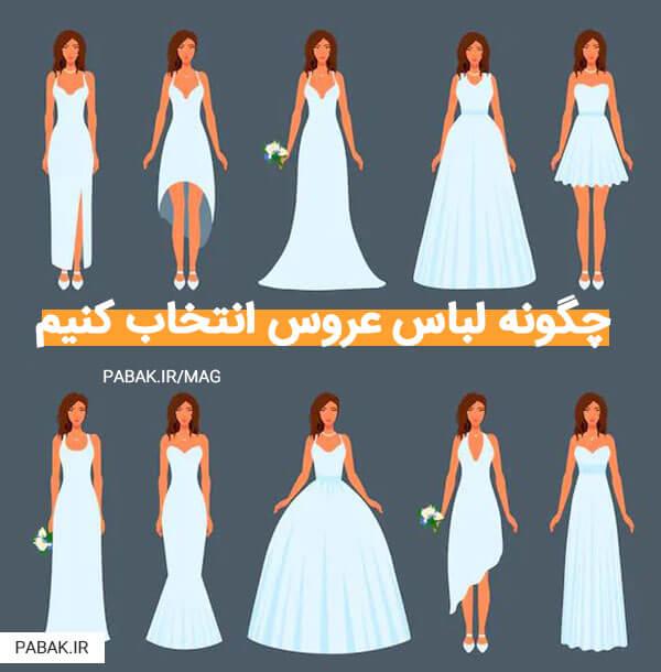لباس عروس انتخاب کنیم - چگونه لباس عروس انتخاب کنیم