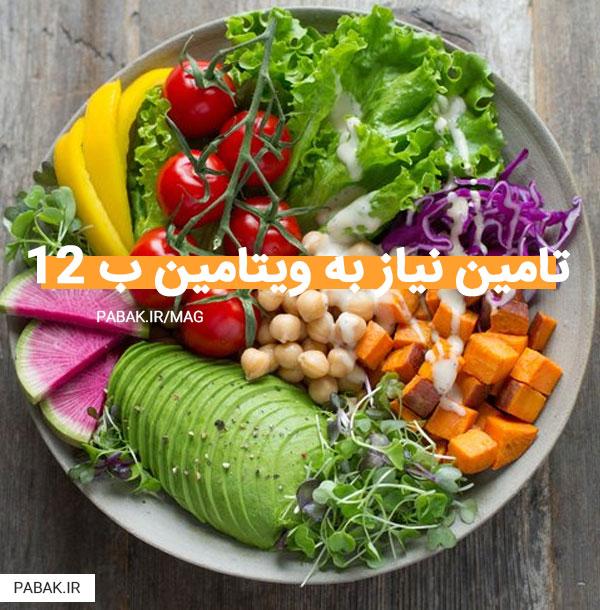 نیاز به ویتامین ب ۱۲ - ویتامین ب ۱۲ برای گیاهخواران