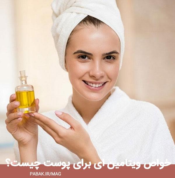 ویتامین ای برای پوست چیست؟ - ویتامین ای برای سلامت پوست
