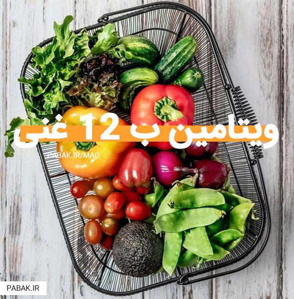 هایی که با حداقل ۲ تا ۳.۵ میکروگرم ویتامین ب ۱۲ غنی شده اند - ویتامین ب ۱۲ برای گیاهخواران
