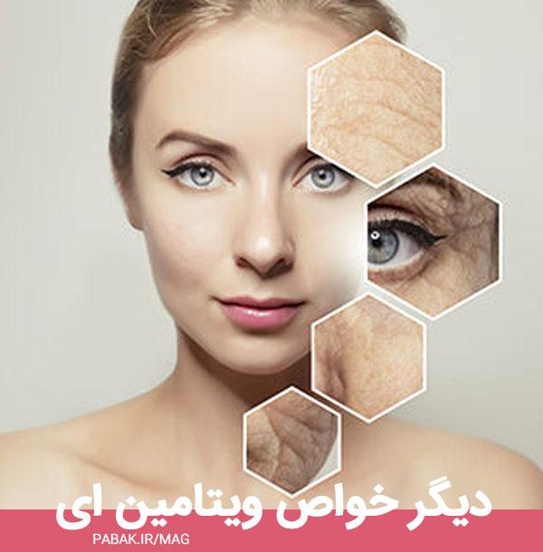 خواص ویتامین ای - ویتامین ای برای سلامت پوست