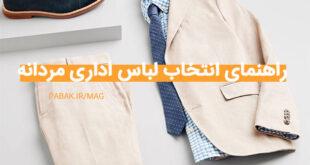 راهنمای انتخاب لباس اداری مردانه