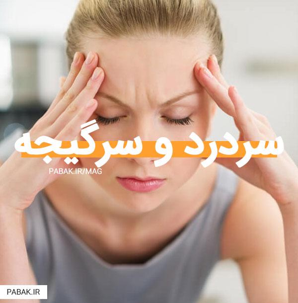 و سرگیجه - عوارض کمبود آهن در بدن