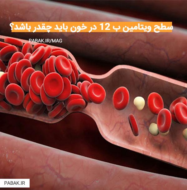 ویتامین ب ۱۲ در خون باید چقدر باشد؟ - ویتامین ب ۱۲ برای گیاهخواران