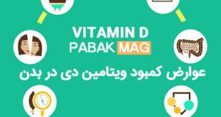 عوارض کمبود ویتامین دی در بدن