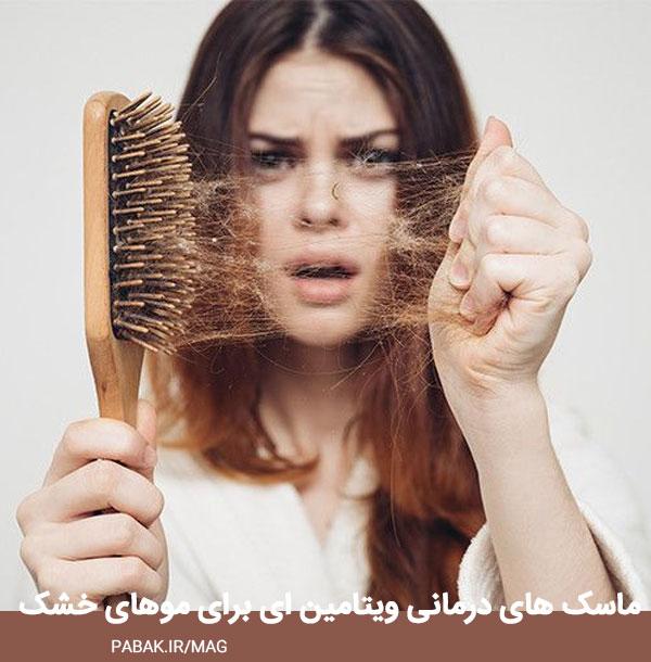 های درمانی ویتامین ای برای موهای خشک - ویتامین ای برای رشد مو