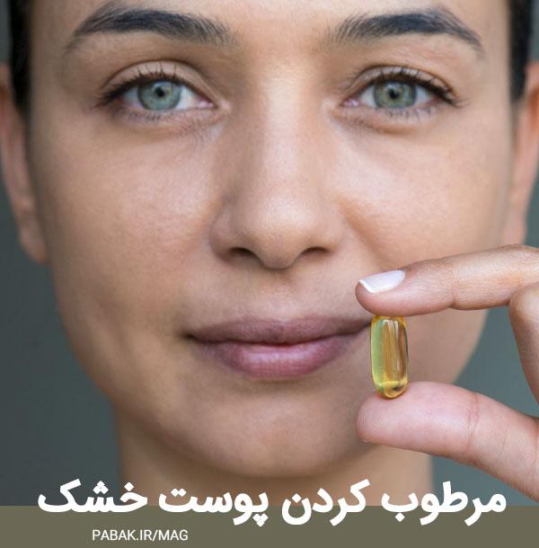 کردن پوست خشک - ویتامین ای برای سلامت پوست