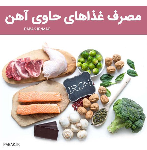 غذاهای حاوی آهن - عوارض کمبود آهن در بدن