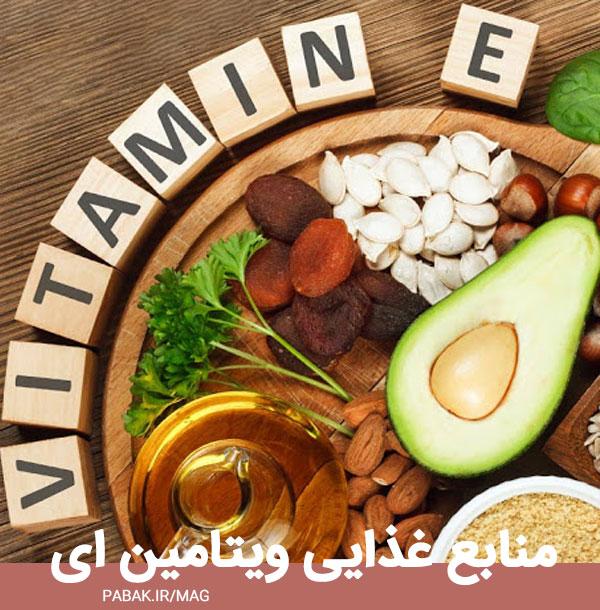غذایی ویتامین ای - ویتامین ای برای رشد مو