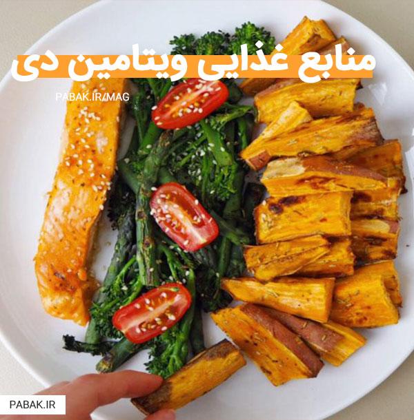 منابع گیاهی ویتامین دی