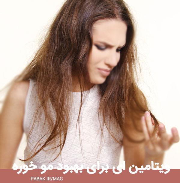 ای برای بهبود مو خوره - ویتامین ای برای رشد مو