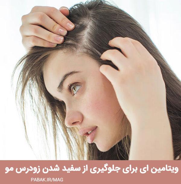 ای برای جلوگیری از سفید شدن زودرس مو - ویتامین ای برای رشد مو