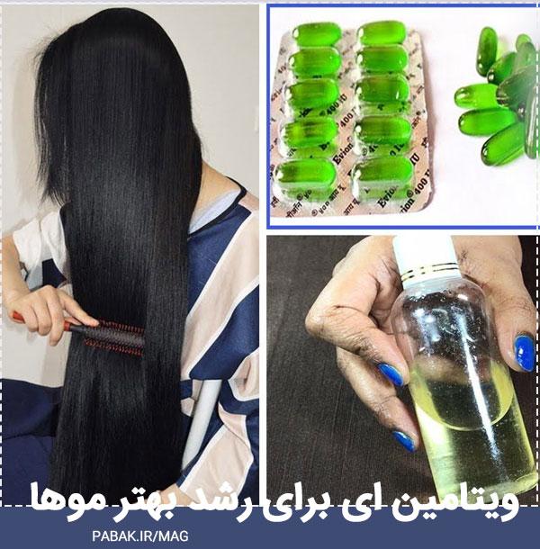 ای برای رشد بهتر موها - ویتامین ای برای رشد مو