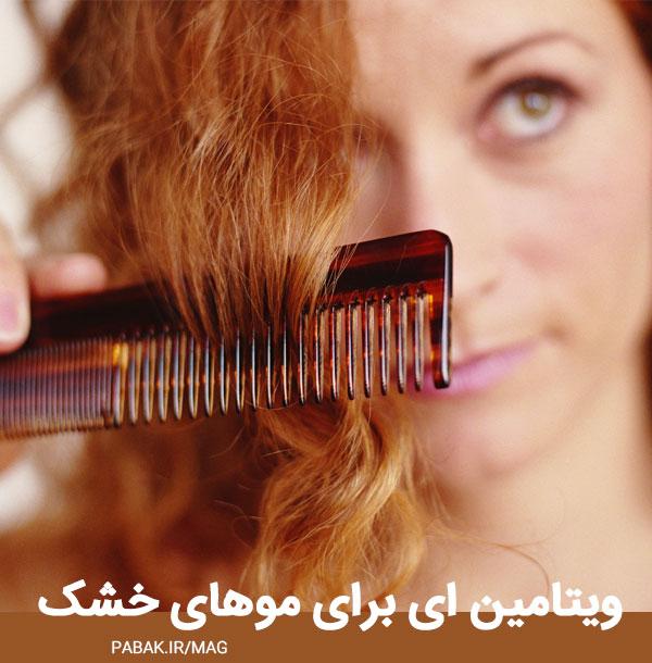 ای برای موهای خشک - ویتامین ای برای رشد مو
