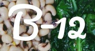 ویتامین ب ۱۲ برای گیاهخواران