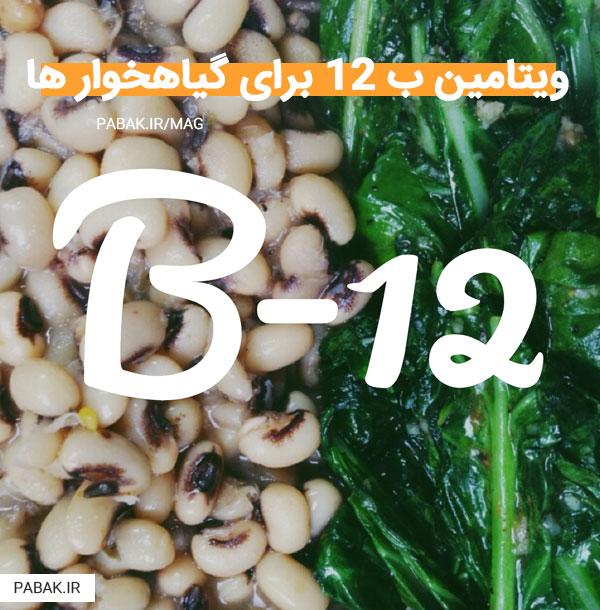 ب ۱۲ برای گیاهخوار ها - ویتامین ب ۱۲ برای گیاهخواران
