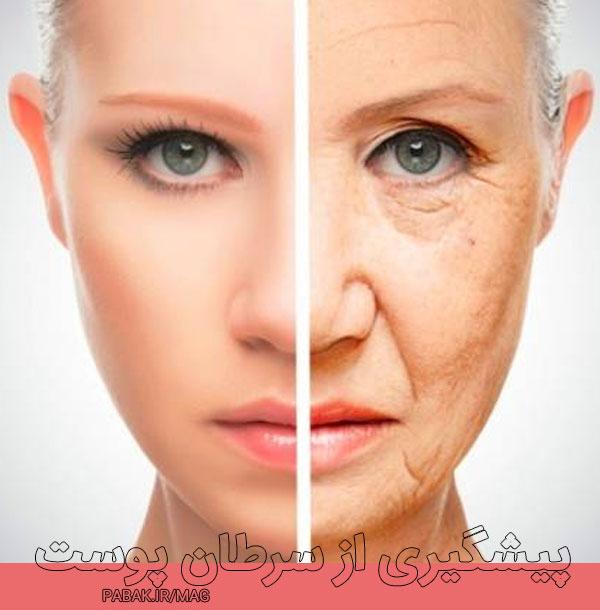 از سرطان پوست - ویتامین ای برای سلامت پوست