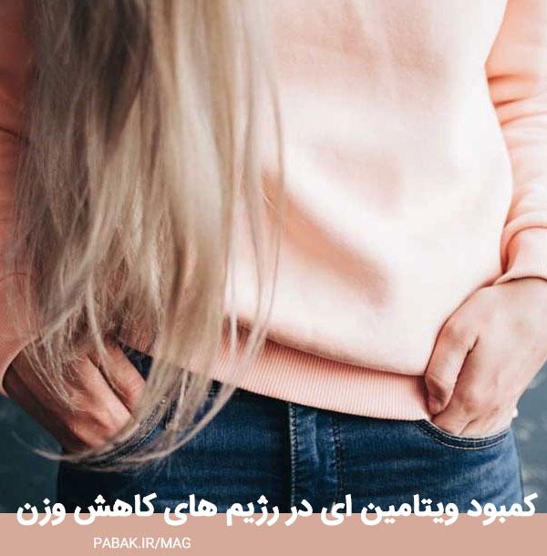 ویتامین ای در رژیم های کاهش وزن - ویتامین ای برای رشد مو
