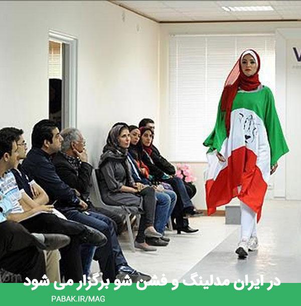 ایران مدلینگ و فشن شو برگزار می شود - چگونه مدل شویم
