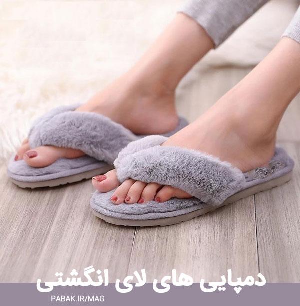 های لای انگشتی - چه لباس هایی را نباید بپوشیم