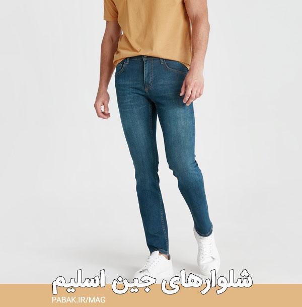 جین اسلیم - چه لباس هایی را نباید بپوشیم