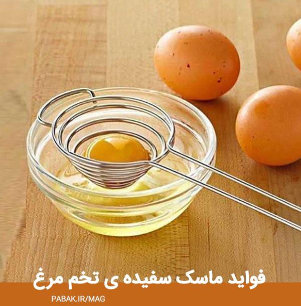 ماسک سفیده ی تخم مرغ - انواع ماسک سفیده و زرده تخم مرغ