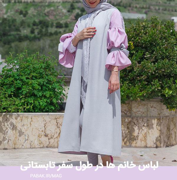 خانم ها در طول سفر تابستانی - لباس مناسب مسافرت در تابستان