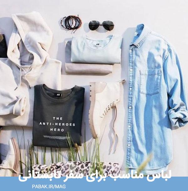 مناسب برای سفر تابستانی - لباس مناسب مسافرت در تابستان