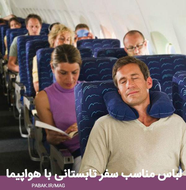 مناسب سفر تابستانی با هواپیما - لباس مناسب مسافرت در تابستان
