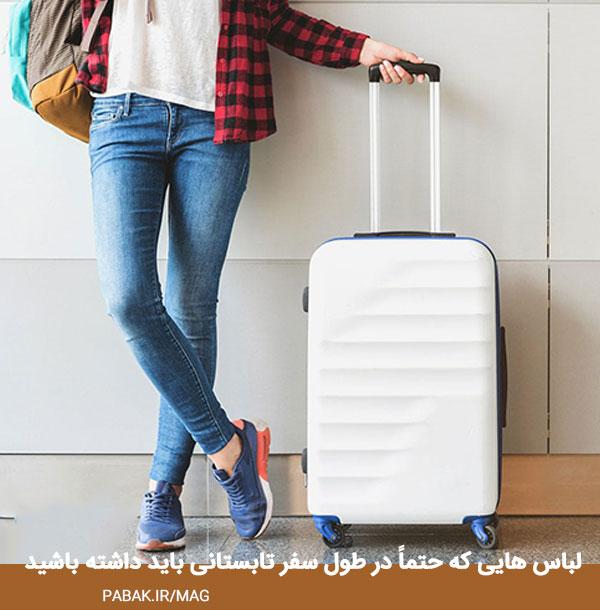 هایی که حتماً در طول سفر تابستانی باید داشته باشید - لباس مناسب مسافرت در تابستان