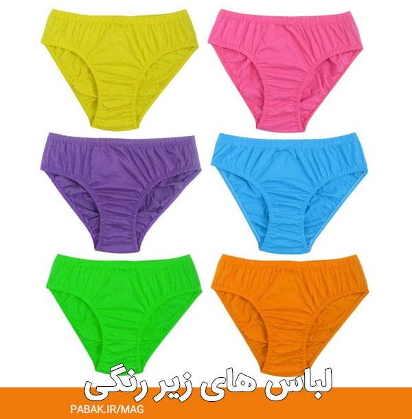 های زیر رنگی - چه لباس هایی را نباید بپوشیم