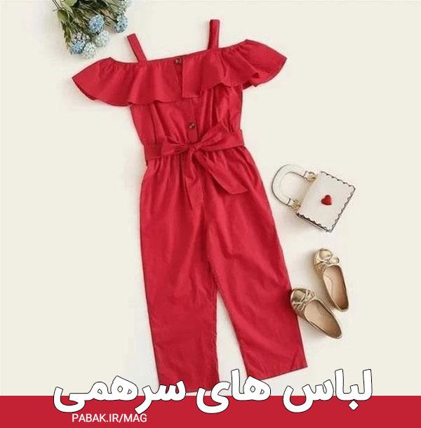 های سرهمی - چه لباس هایی را نباید بپوشیم