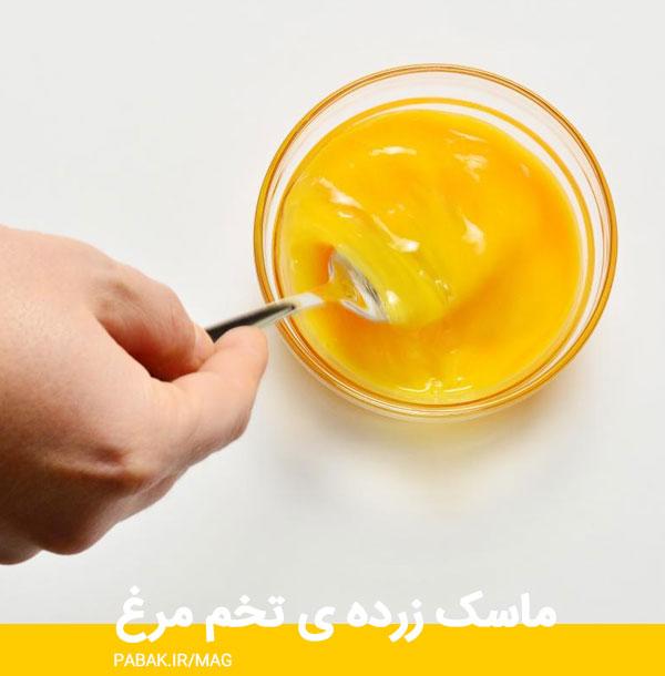 زرده ی تخم مرغ - انواع ماسک سفیده و زرده تخم مرغ