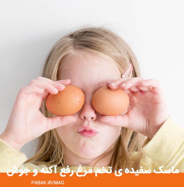 سفیده ی تخم مرغ برای رفع آکنه و جوش های سرسیاه و چربی پوست - انواع ماسک سفیده و زرده تخم مرغ