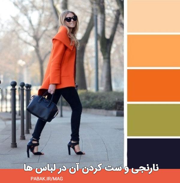و ست کردن آن در لباس ها - اصول مهم ست کردن لباس