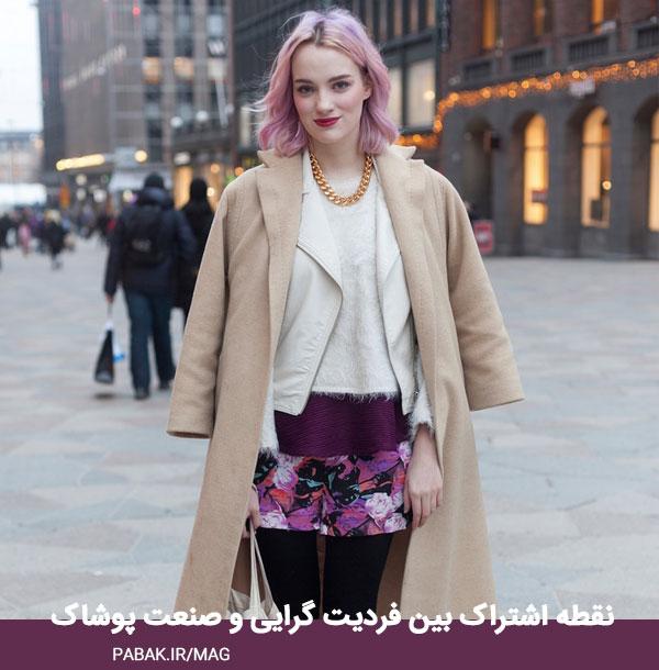 اشتراک جدیدی بین فردیت گرایی و صنعت پوشاک - استایل خیابانی در دنیای مد