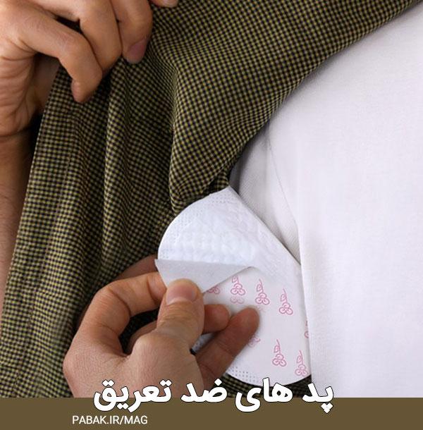 های ضد تعریق - چه لباس هایی را نباید بپوشیم