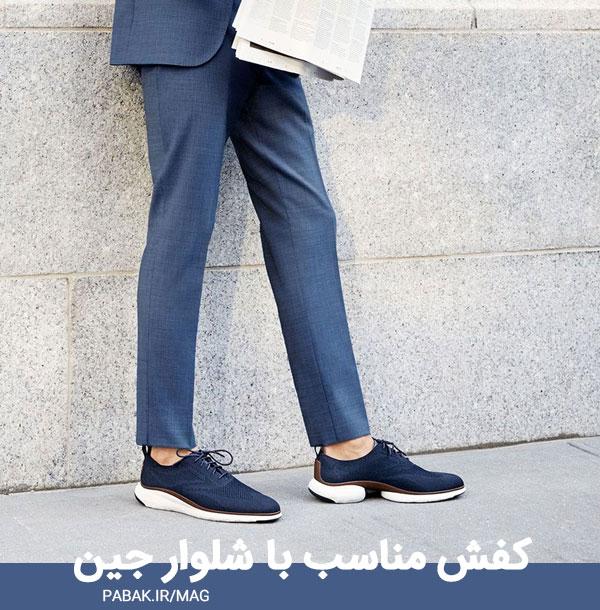 کفش مناسب با شلوار جین